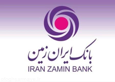 سی و نهمین شماره نشریه ارتباط ایران زمین منتشر شد