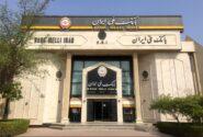 هدف بانک ملی کمک به حل مشکلات اقتصادی کشور است