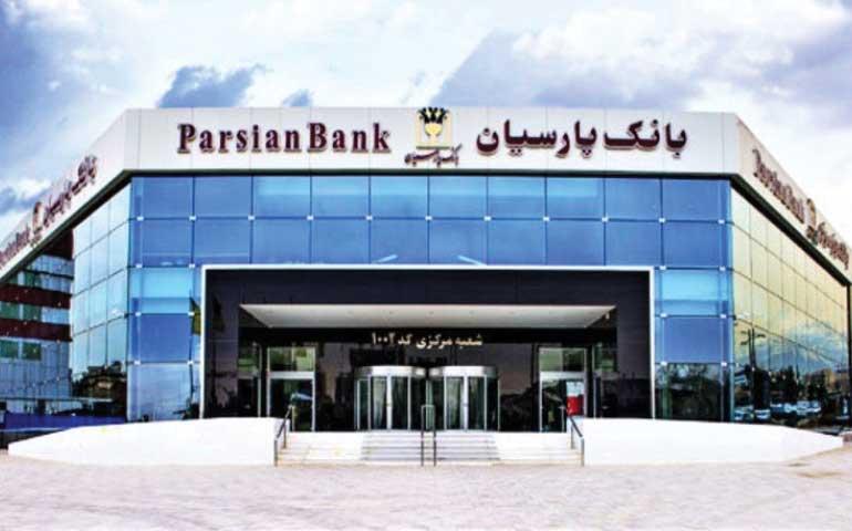 پیام تسلیت رییس کانون بانک های خصوصی و مدیرعامل بانک پارسیان در پی ارتحال علامه حسن زاده آملی