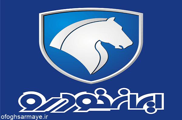 پیش فروش پنج محصول ایران خودرو
