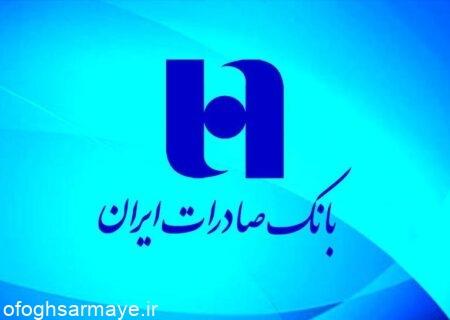 اعلایی مدیر شعب بانک صادرات استان فارس شد