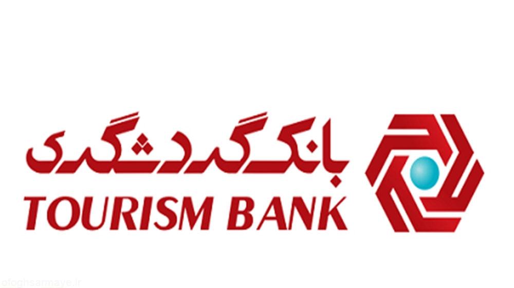صورتهای مالی سال ۱۳۹۹ بانک گردشگری تصویب شد
