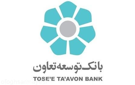 بانک توسعه تعاون به شرکت های صنعتی ومعدنی خدمات ویژه ای ارائه می کند