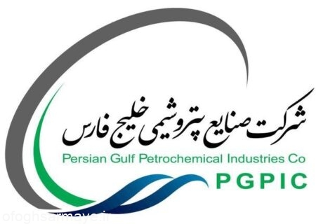 مدیرعامل هلدینگ خلیج فارس در مجمع عمومی سالیانه اعلام کرد