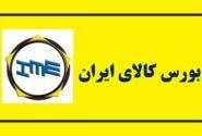 241 هزار تن ورق گرم در سبد خریداران بورس کالای ایران