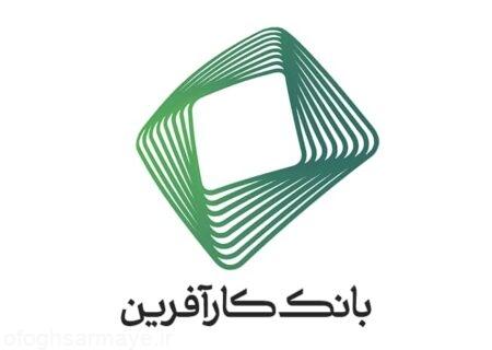 بانک مرکزی دو مجوز جدید برای بانک کارآفرین صادر کرد