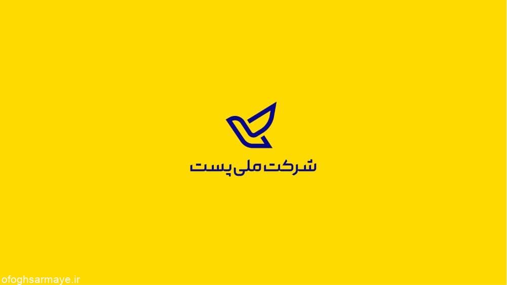 بازدید وزیر ارتباطات از اداره کل پست استان خراسان رضوی