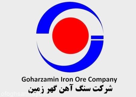 روابط عمومی و امور بین الملل شرکت سنگ آهن گهرزمین اعلام کرد