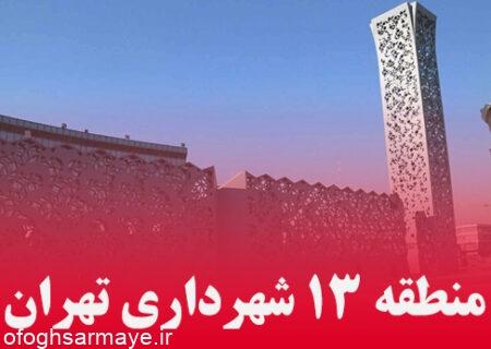 مراسم تکریم و معارفه شهردار منطقه 13 برگزار شد